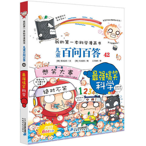 儿童百问百答(42最强搞笑科学)/我的第一本科学漫画书
