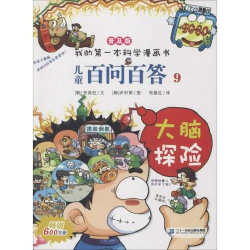 普及版儿童百问百答(9-12册)
