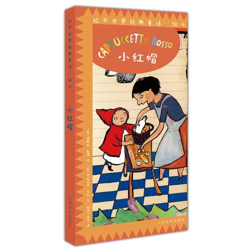 拉开世界经典童话绘本: 小红帽
