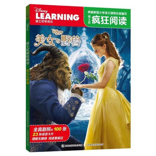 迪士尼疯狂阅读 美女与野兽