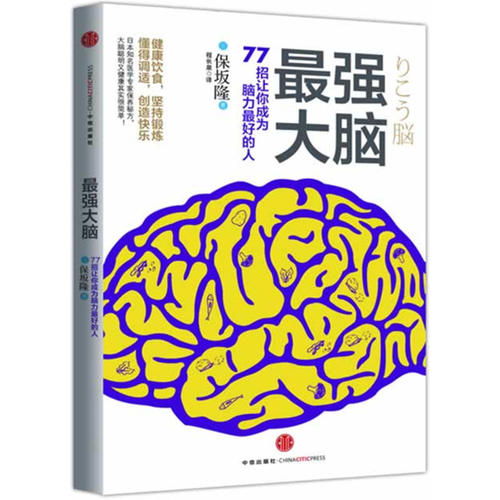 最强大脑/(日)保坂隆
