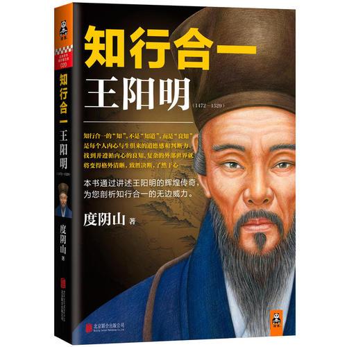知行合一王阳明(1472—1529)/度阴山